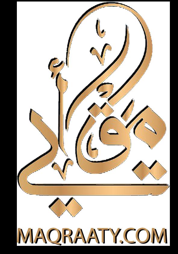 maqraatyacademy